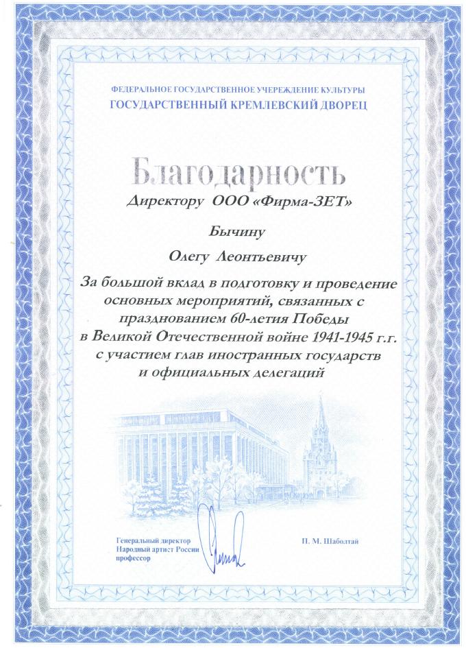 blagodarnostj-kreml.dvorec