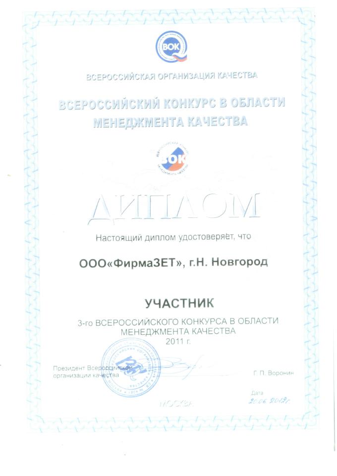 diplom-menedgementa-kachestva