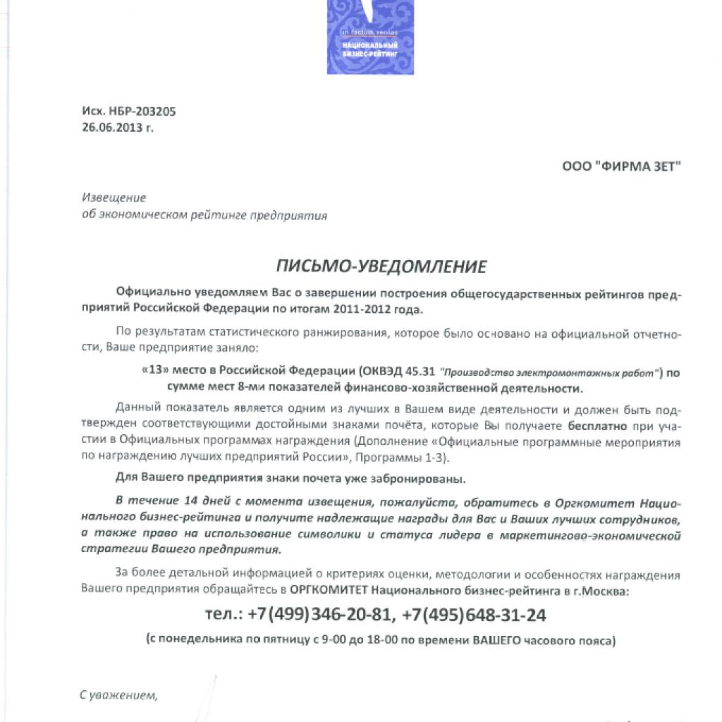 По итогам 2011-2012 года ООО «Фирма ЗЕТ» вошло в Топ-100 лучших