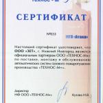 sertifikat-tehnos-m