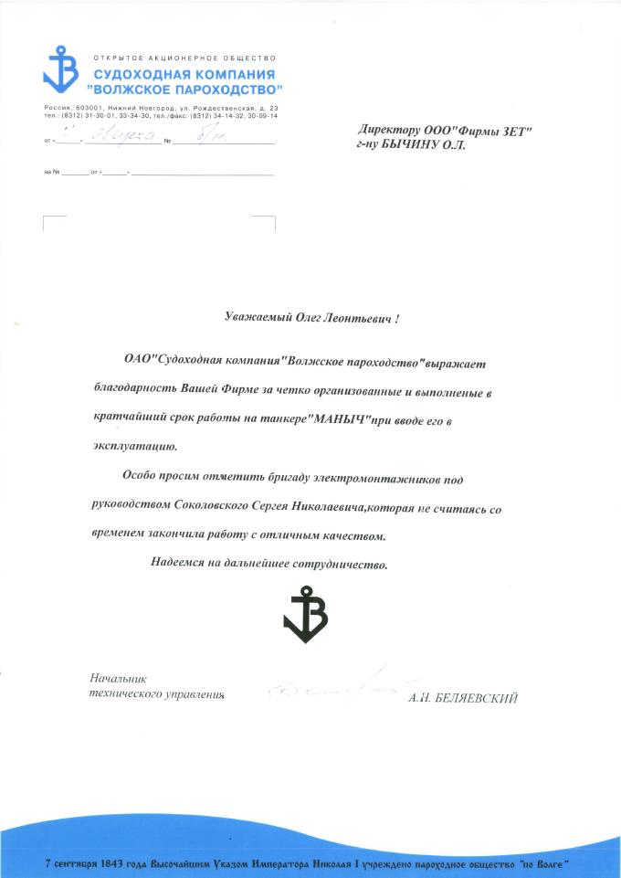 sudohodnaya-kompaniya