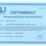 Сертификат LAN Union