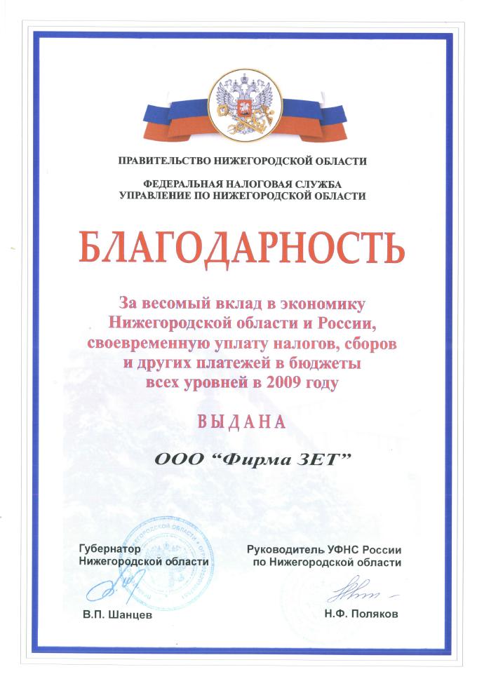 blagodarnostj-ot-shanceva-2008-god