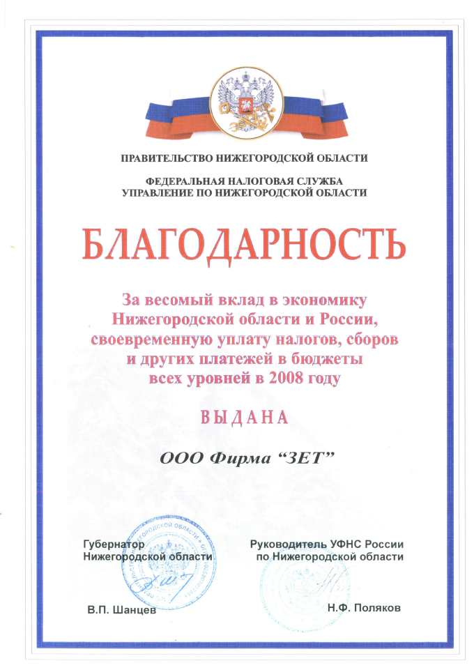 blagodarnostj-ot-shanceva-2009-god