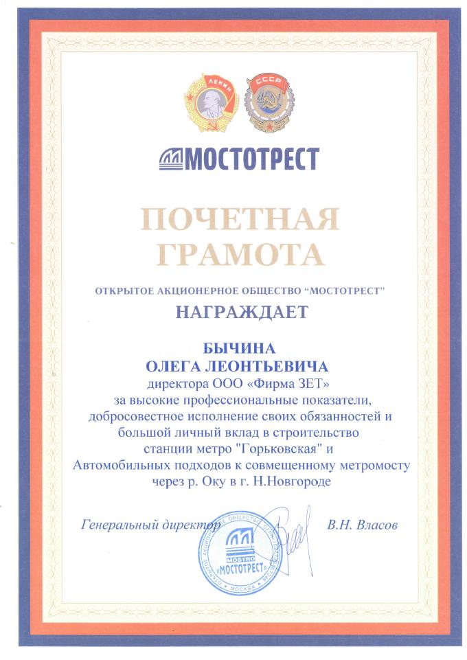 pochetnaya-gramota-mostotrest