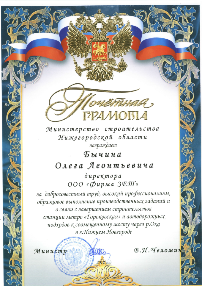 pochetnaya-gramota-ot-ministra-po-stroiteljstvu