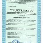 Свидетельство СРО ОНП от 16.06
