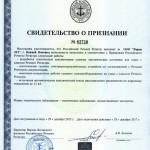 Свидетельство о признании Речной регистр