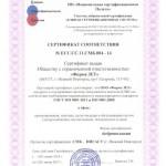 Сертификат СМК ИСО 9001 - 2014