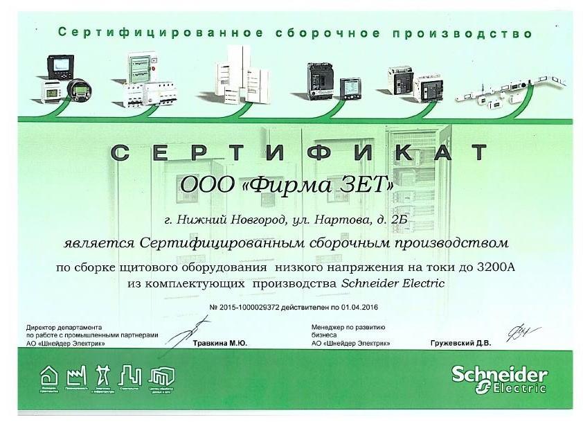 Сертификат Шнайдер 2015 - Фирма ЗЕТ_1
