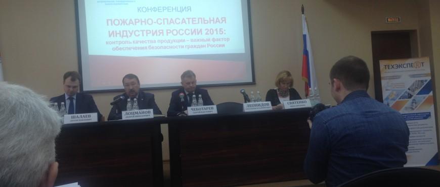 IV Общероссийская конференция «Пожарно-спасательная индустрия России 2015: Контроль качества пожарно-технической продукции – важный фактор обеспечения безопасности граждан России»