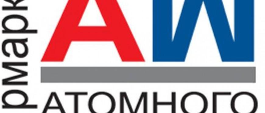 ООО «Фирма ЗЕТ» приняла участие в VI Международном научно — промышленном форуме «Ярмарка атомного машиностроения»
