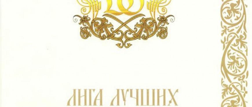 По итогам 2012 года ООО «Фирма ЗЕТ» вошло в сотню лучших электромонтажных предприятий России