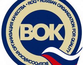 ООО «Фирма ЗЕТ» стало лауреатом 3-го всероссийского конкурса в области менеджмента качества